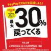 【PayPay】全国約30の自治体と連携したキャンペーン開催