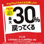 【PayPay】墨田区のお店で30%還元、最大12,000ポイント(10月1日〜31日)