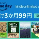プライム会員限定、電子書籍読み放題「Kindle Unlimited」が3カ月99円