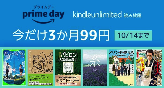 Kindle Unlimited:3カ月99円キャンペーン