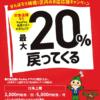 PayPay、板橋区のお店で使うと20%還元(10月1日〜11月30日)