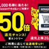 Amazon×d払いでdポイント50倍、1万名対象のキャンペーン
