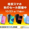 【OCN モバイル ONE】音声通話SIM契約でmoto g8・OPPO A5 2020・arrows M05が1円から