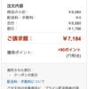 Amazon、SwitchBotカーテンで使える20%割引クーポン配布(〜10月8日)
