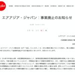 エアアジア・ジャパンが全路線を廃止、国内事業を終了