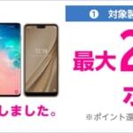 楽天モバイル対応スマホが値下がり、Galaxy S10は65,000円に