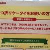 ドコモ、iモード公式サイトを2021年11月末で終了