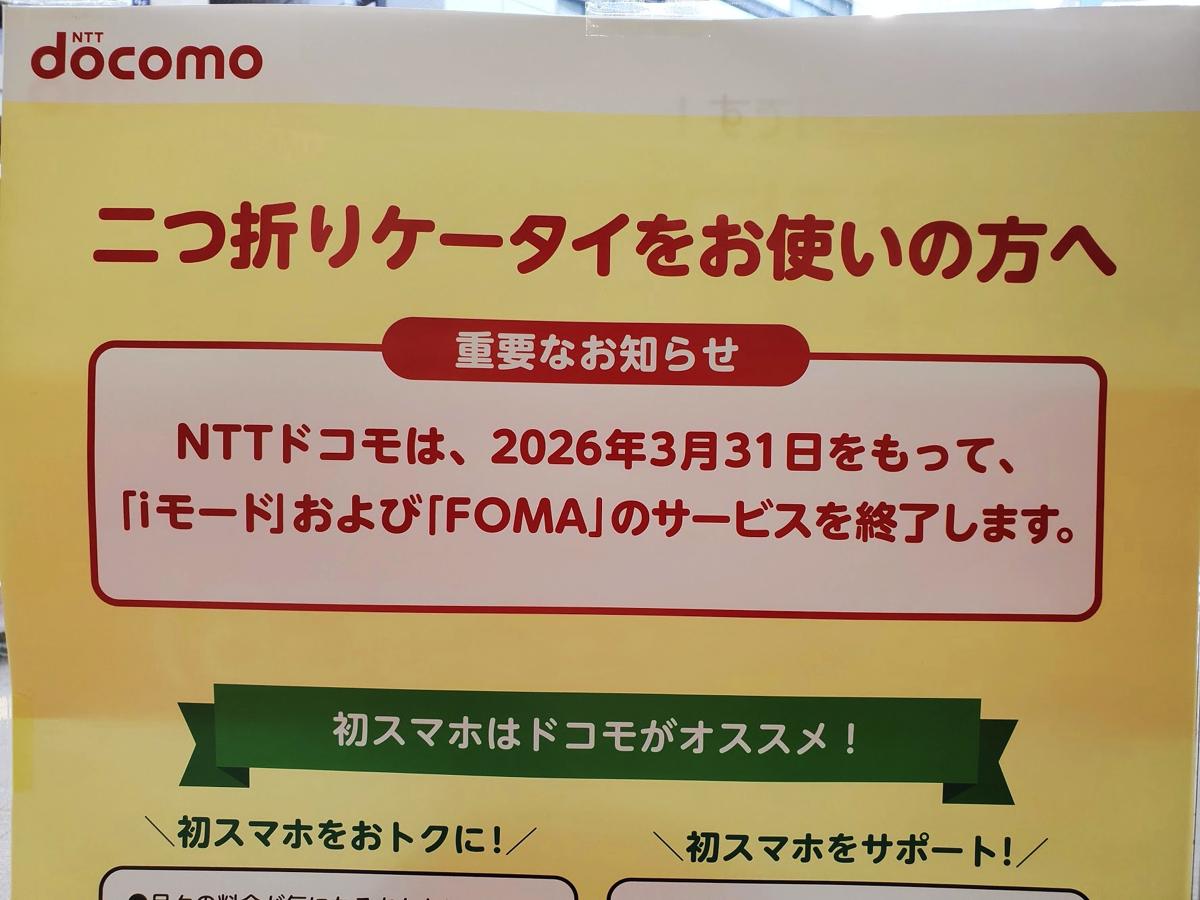 「iモード」および「FOMA」は2026年3月で終了