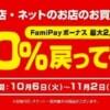 ファミペイが全国10万か所以上で利用可能に、20%還元