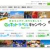 楽天トラベル・Yahoo!トラベル・じゃらんが「Go To トラベル」割引を1泊最大1.4万円・回数制限なしに緩和