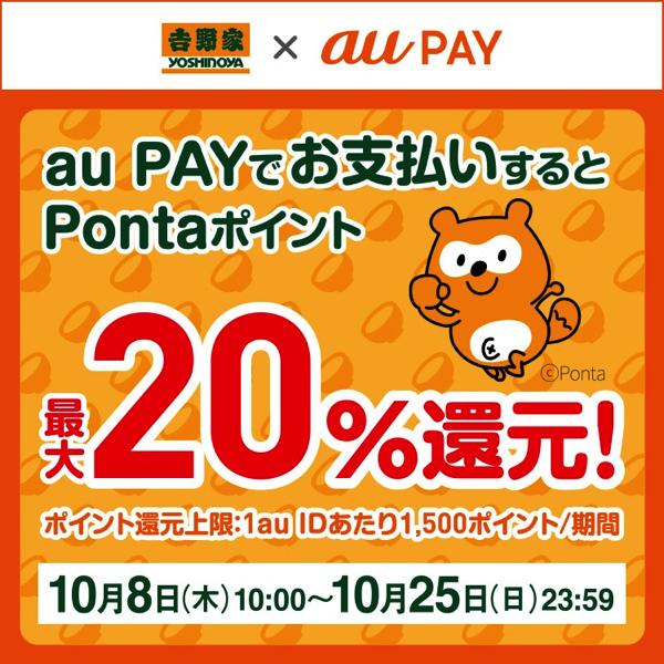 【吉野家×au PAY】20%還元キャンペーン!【2020年10月25日 23:59まで】