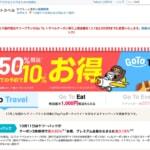 Yahoo!トラベル、Go To トラベル宿泊割引を1泊14,000円→3,500円に制限。利用回数は制限なし