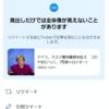 Twitterでリンク先を読まずにRT→警告ダイアログが表示された