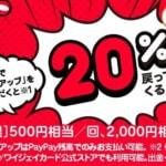 【超PayPay祭】マクドナルド・松屋他で最大20%還元、抽選で100%還元も