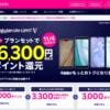 【楽天モバイル】OPPO Reno3 A購入&回線申込で15,000ポイント還元、