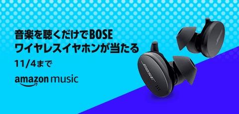 Music Unlimitedで音楽を聴くとBoseワイヤレスイヤホンがあたる