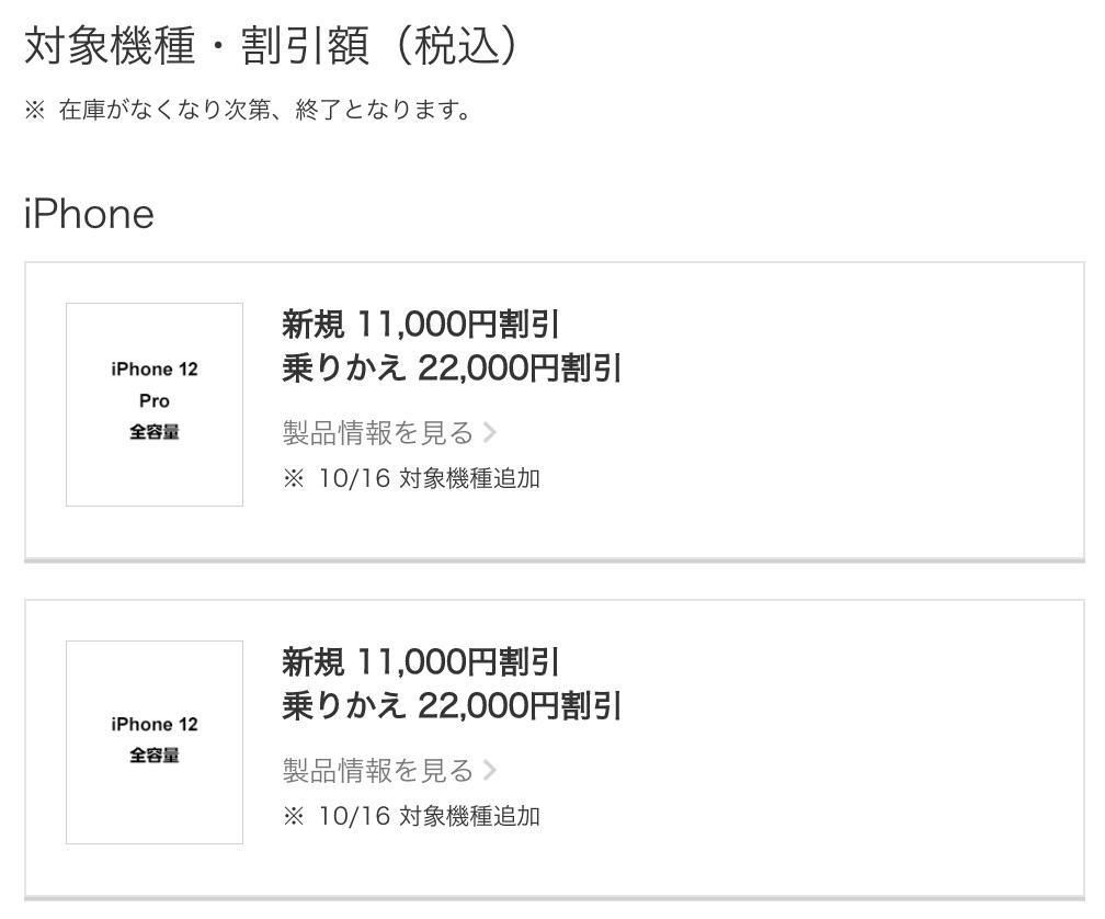 iPhone 12/12 Proを最大2.2万円割引
