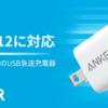 【Anker】iPhone 12シリーズ対応・Type-C搭載の超小型20W充電器、Amazonで1,780円