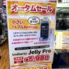 超小型Androidスマホ「Jelly Pro」未使用品がじゃんぱらで5,980円