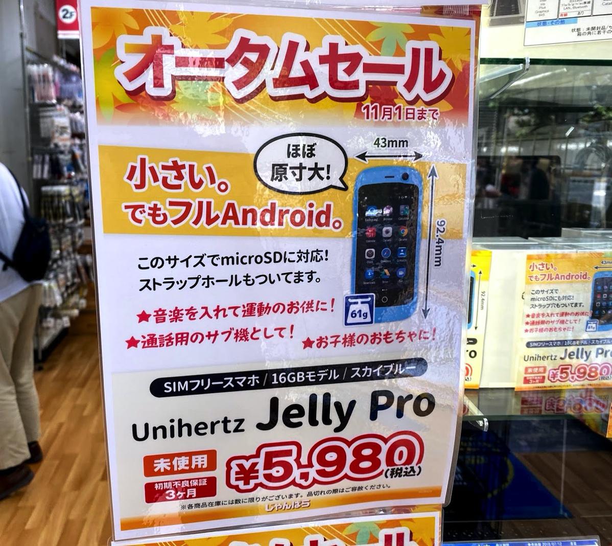 「じゃんぱら」でJelly Proが5,980円