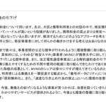 総務省、MNP転出手数料を原則無料化&過度な引き止め禁止の方針