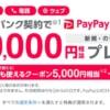 【ソフトバンク】新規・契約変更・SIM単体契約で10,000円分のPayPay還元、iPhone 12シリーズも対象