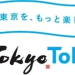 「もっとTokyo」事業中止・停止時のキャンセル料は旅行者負担なしが原則