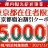 dトラベル、「もっとTokyo」対象商品を10月30日(金)10時以降に発売
