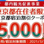 【dトラベル】もっとTokyo割引クーポンを11月12日(木)14時配布、ドコモ契約者限定