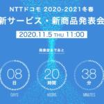 ドコモが2020年冬〜21年春の新サービス・新商品発表会、11月5日(木)11時から