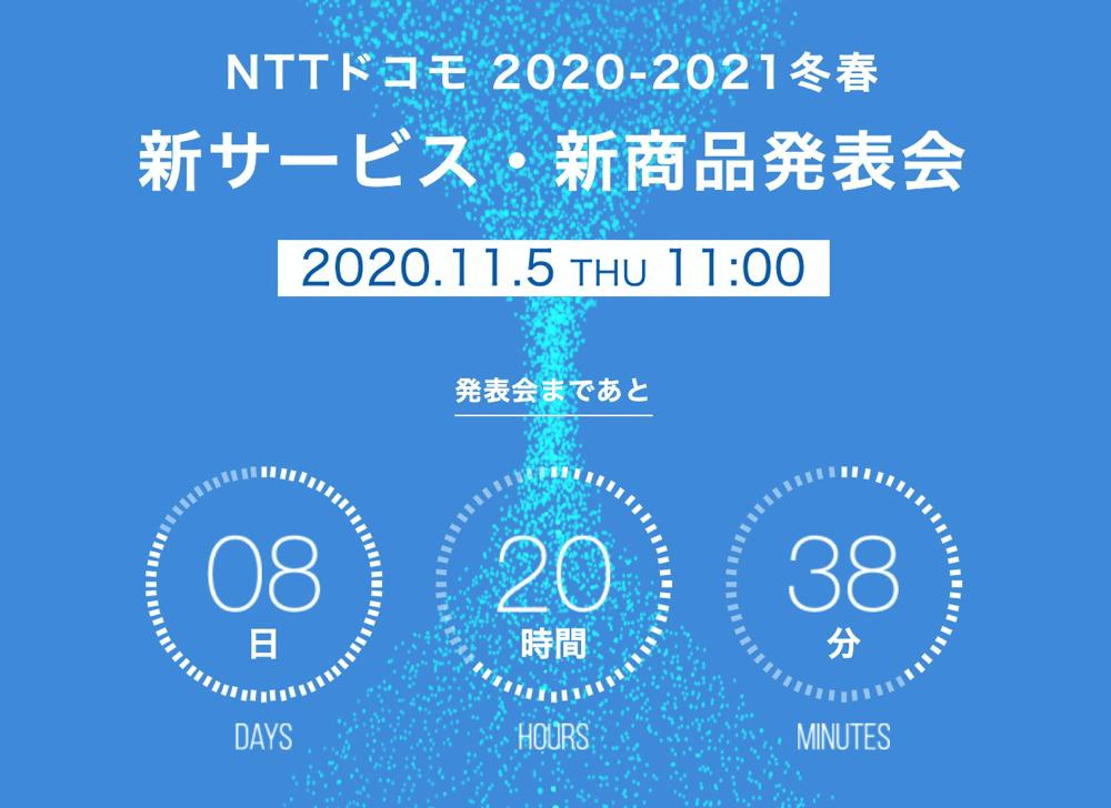 【ドコモ】2020年冬〜21年春モデル発表会