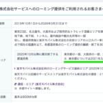 楽天モバイル、東京都内はauローミングを2021年3月末に原則終了