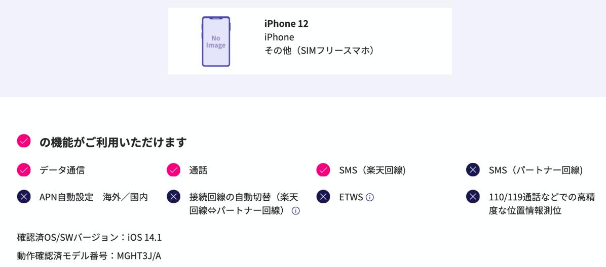 楽天モバイル:iPhone 12/12 Proの動作確認を完了