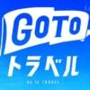 GoToトラベルを6月末まで延長の報道、割引率の段階的な引き下げや週末の割引減少も検討