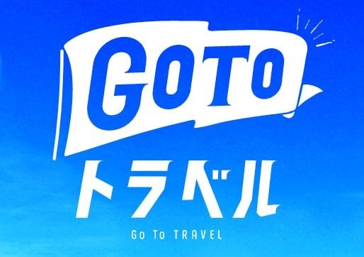 トラベル go 料 to キャンセル Go To