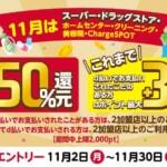 【d払い】11月はスーパー・ドラッグストア・東急ハンズ他で初回最大50%、既存ユーザーは最大30%還元。上限2,000pt