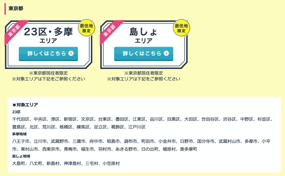「もっとTokyo」クーポン(11月2日10:00〜)