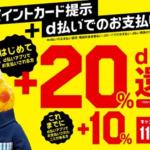 「d払い」とdポイントカード提示で最大20%還元、ローソン・ローソンストア100他でキャンペーン