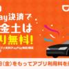 DiDi、東京では1回260円の「アプリ利用料」を全国で廃止