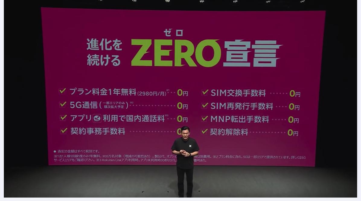 楽天モバイルが「ZERO宣言」