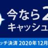 【AMEX】タッチ決済で20%割引、セブンイレブン、ロイヤルホスト、てんや他で上限3,000円