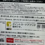 家電量販店の5Gスマホ一括購入はポイント還元1%、iPhone・Androidで共通