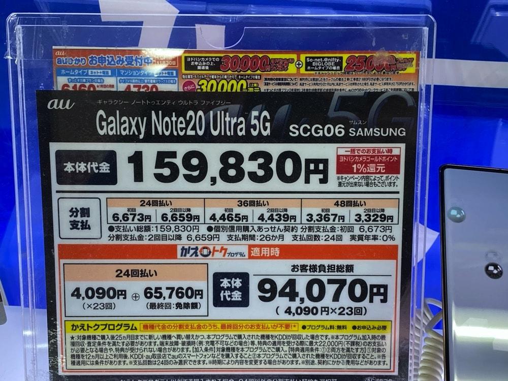 5Gスマートフォンも1%還元に