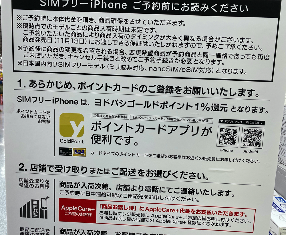SIMフリーiPhoneの購入はポイント1%還元