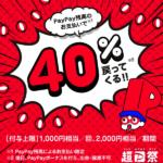 サンプル百貨店、PayPay支払で40%還元(11月9日〜11月15日)