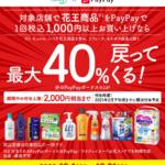 【PayPay】ドラッグストアで花王製品を1,000円以上購入すると40%還元、12月1日〜12月31日・上限2,000ポイント
