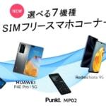 +StyleがSIMフリースマホ発売、5G対応「TCL 10 5G」は税込39,800円