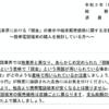 総務省と消費者庁が携帯電話の「頭金」に注意喚起
