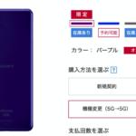 ドコモ「Xperia 5 II SO-52A」を5G WELCOME割で6,600円割引(1月12日〜)