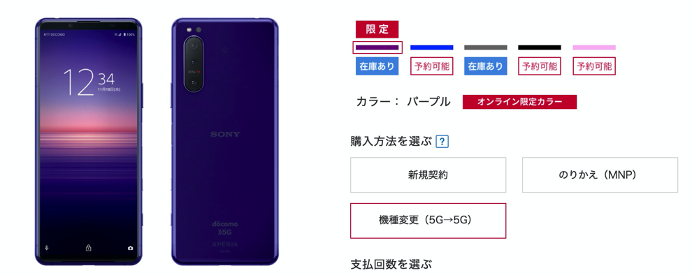 Xperia 5 ll SO-52A
